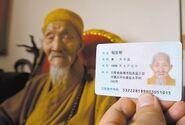 Qian Zhongming 110 2
