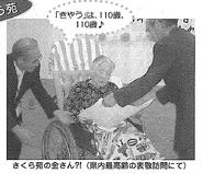 Kiyau Shimizu110