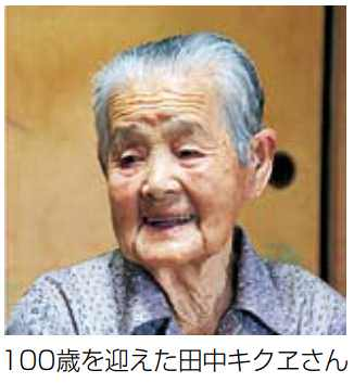 Kikue Tanaka