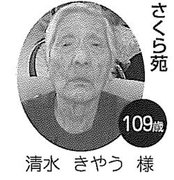 Kiyau Shimizu