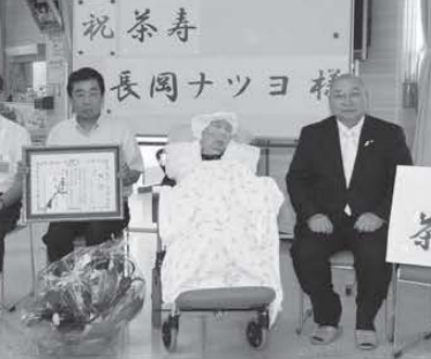 Natsuyo Nagaoka