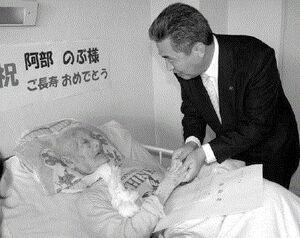 Nobu Abe