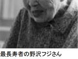 Fuji Nozawa