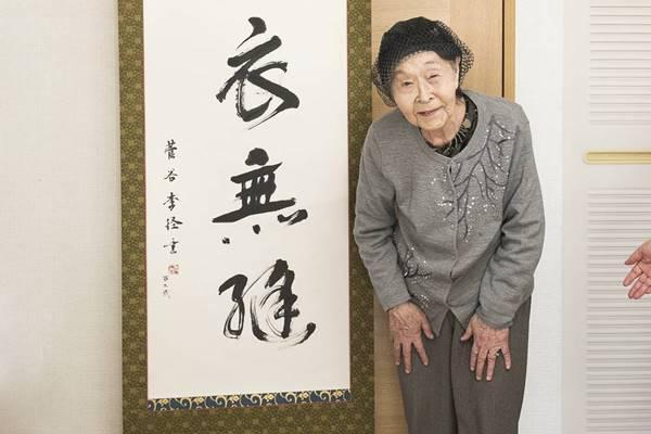 Ai Suganoya