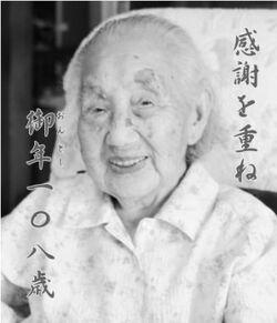 Tsuru Kobayashi