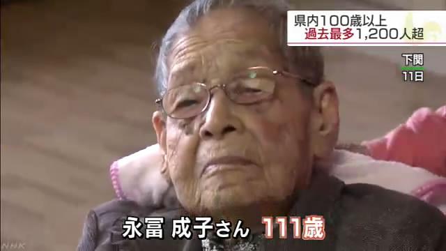 Shigeko Nagatomi
