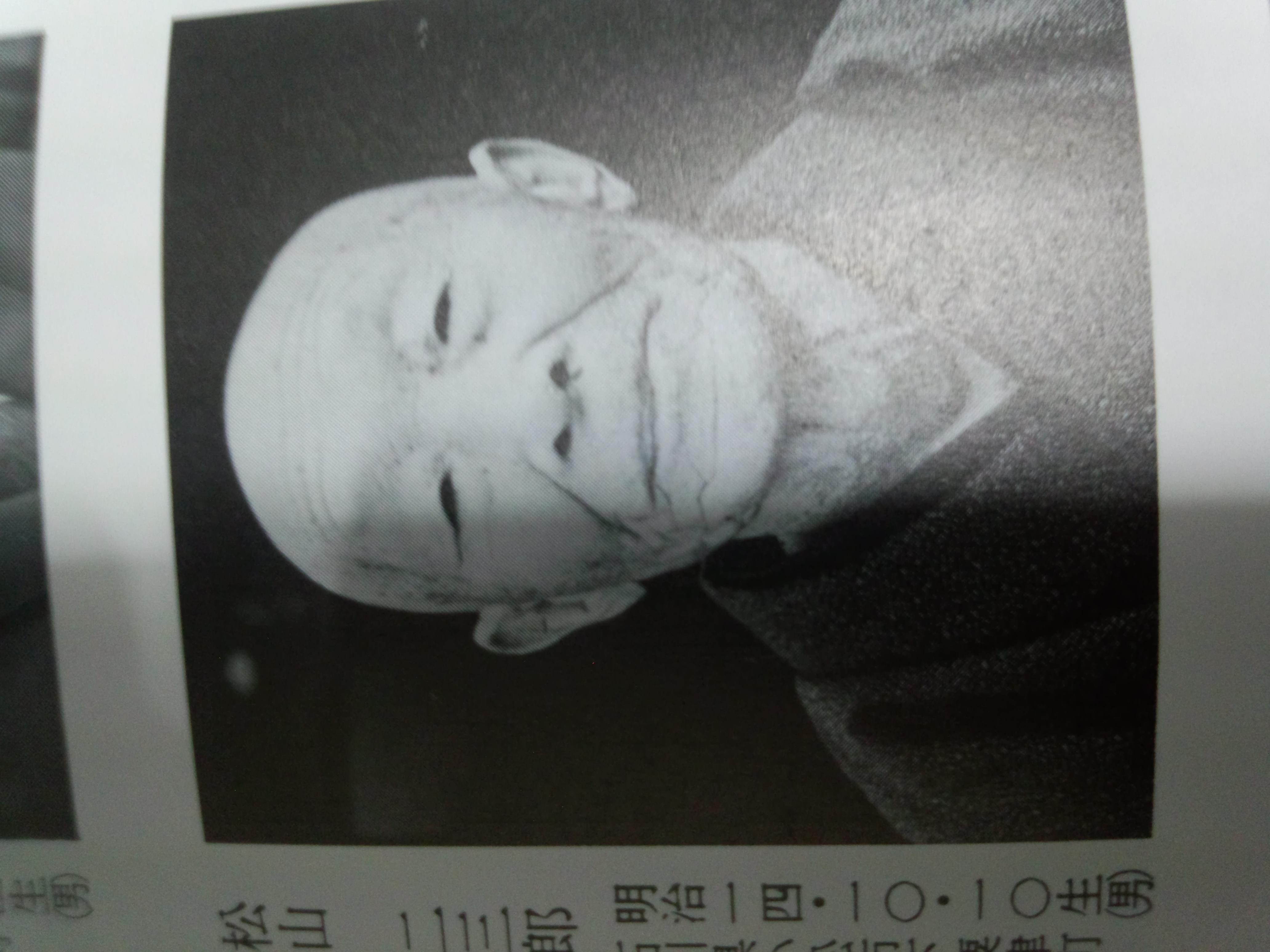Nisaburo Matsuyama