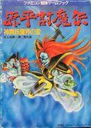 GenpeiTomaDen - Adventure Game Book