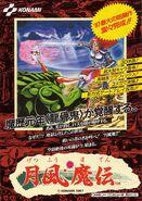 GetsuFumaDen Ad Flyer - 01