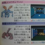 GetsuFumaDen - Complete Peek Strategy Guide - 07