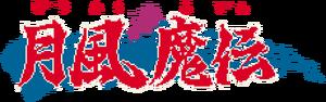 GetsuFumaDen - Logo - 02.png