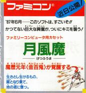 GetsuFumaDen - Advert - 01