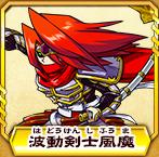 Getsu Fuma - Monster Retsuden - 02