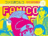 Famicom Wolf