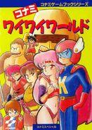 Konami Wai Wai World (game book) - 01