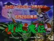 Getsu Fūma Den Commercial -1987, FC-