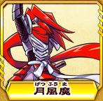 Getsu Fuma - Monster Retsuden - 01