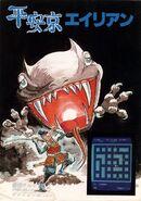Heiankyo Alien promo flyer