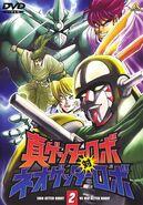 ShinvsNeogetterrobo DVD 2 Cover