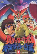 ShinvsNeogetterrobo DVD 1 Cover