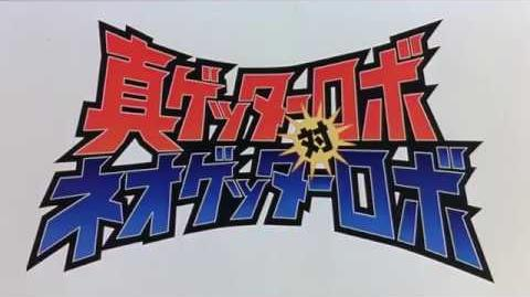 Shin Getter Robo vs Neo Getter Robo OP Creditless, BDRIP 1080P