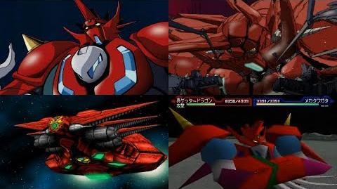 Getter Robo Daikessen! - Shin Getter Dragon l ゲッターロボ大決戦! - 真ゲッタードラゴン (1999)