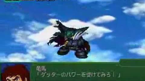 The 3rd Super Robot Wars α - Getter Robo G & Black Getter All Attacks