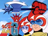 Getter Robo G (Series)