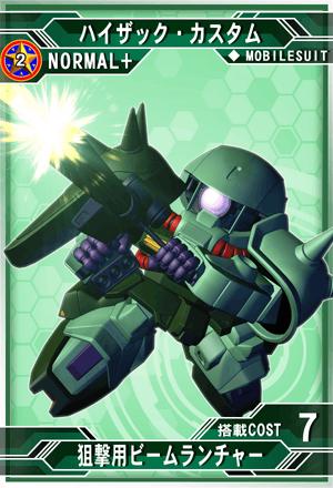 №8002 高性能渣古・狙擊型