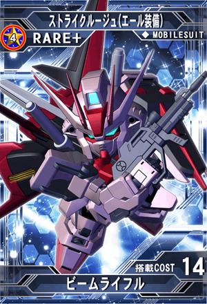 №9901 嫣紅突擊高達(空戰型)