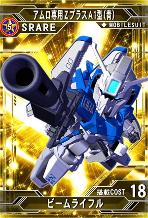 №27301 阿寶専用 Z-plus A1 型(藍)