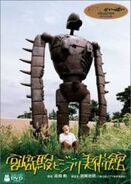 Miyazaki museum dvd
