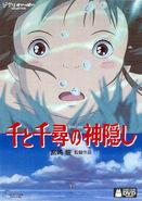 Le Voyage de Chihiro (couverture DVD japonaise)