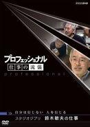 The Work of Toshio Suzuki