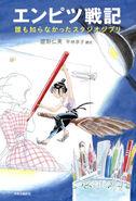 Hitomi-tateno-book