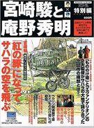 Anno-miyazaki-sahara-desert