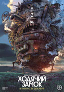 Ходячий замок Русский постер