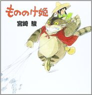 Princess-mononoke-first-book