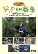JapanSceneryofGhibli