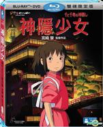 Le Voyage de Chihiro (couverture Édition DVD Blu-Ray taïwanaise)