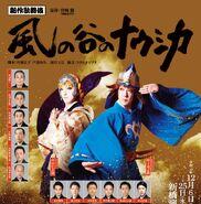 Nausicaa-kabuki-actors