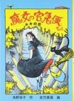 Kiki-kinderbuch-4