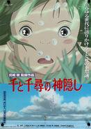 Le Voyage de Chihiro (autre affiche japonaise)