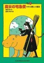 Kiki-kinderbuch-2