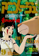 Animage199709coverimage