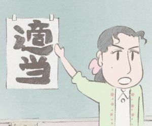 Frau Fujihara