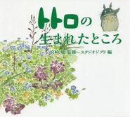 TotoroHouse