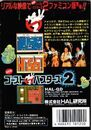 Обложка New Ghostbusters II JP