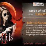 AngelsGhostHuntersSeason2BioAnna.jpg