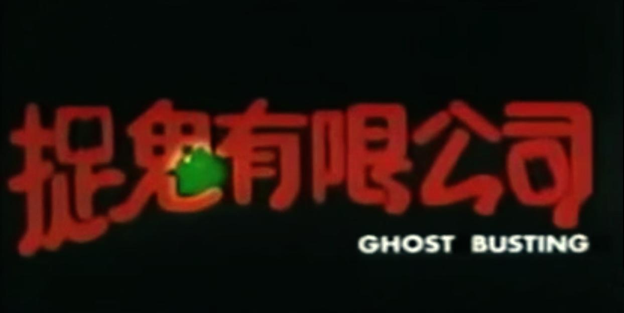 Ghost Busting (嘩鬼有限公司)